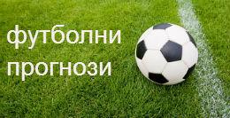 futbolni-prognozi