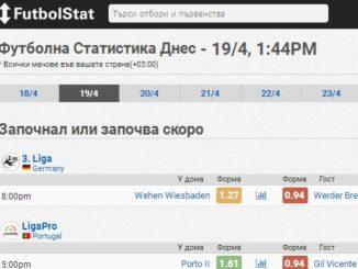 Sait-za-futbolna-statistika