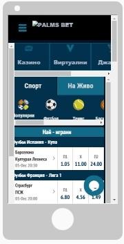 мобилна версия на сайта Палмсбет