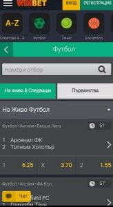 спорт уинбет мобилна версия