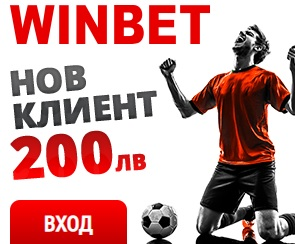 200-Спорт-Уинбет