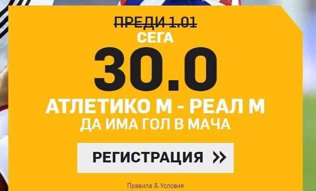 30 коефициент